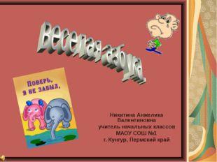 Никитина Анжелика Валентиновна учитель начальных классов МАОУ СОШ №1 г. Кунгу