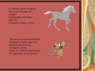 Я люблю свою лошадку. Причешу ей шерстку гладко, Гребешком приглажу хвостик И