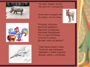 Носорог бодает рогом. Не шутите с носорогом. Ослик был сегодня зол Он узнал,