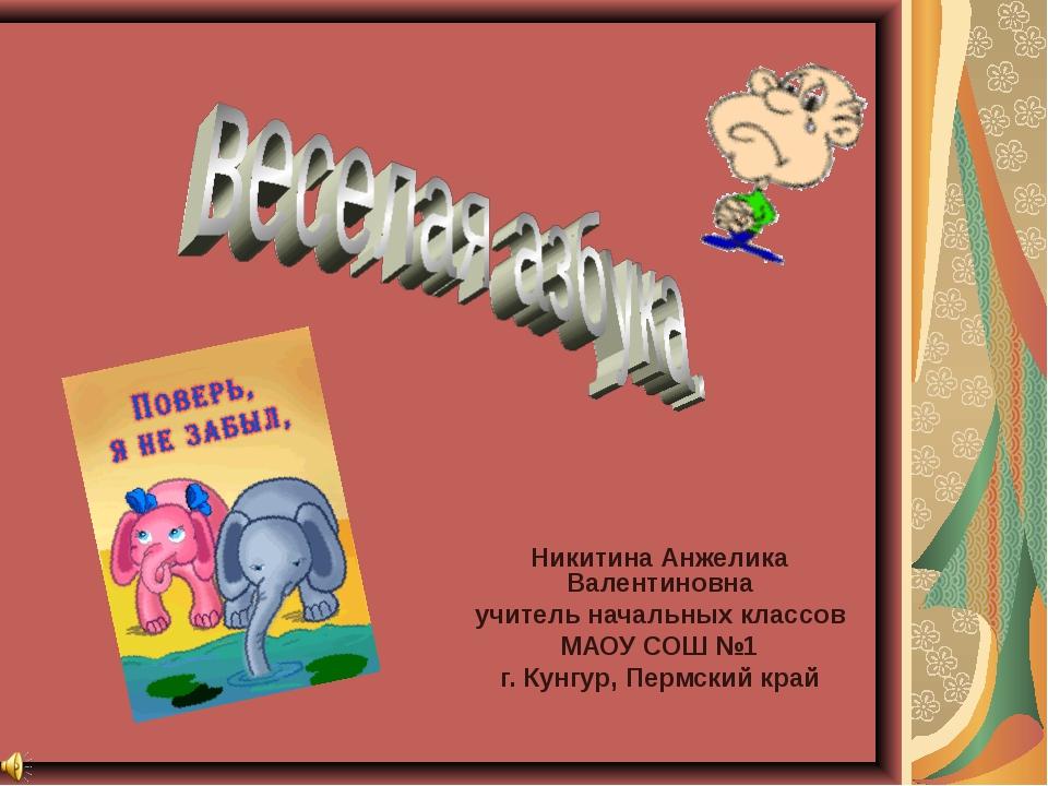 Никитина Анжелика Валентиновна учитель начальных классов МАОУ СОШ №1 г. Кунгу...