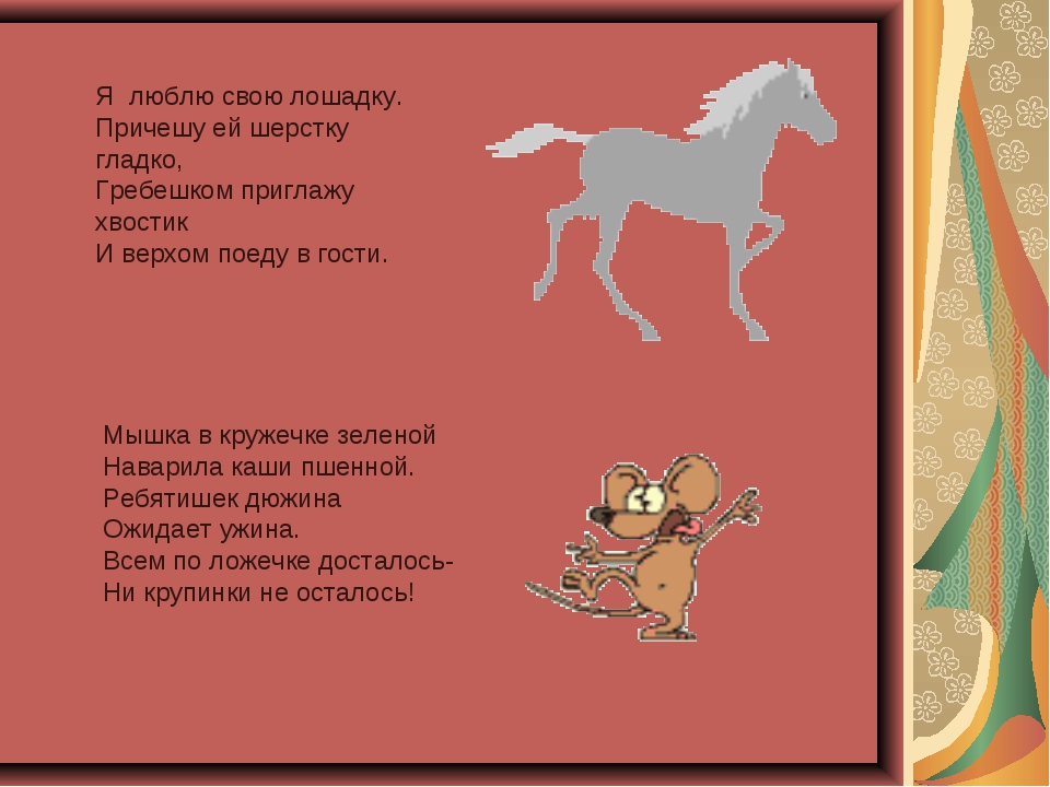 Я люблю свою лошадку. Причешу ей шерстку гладко, Гребешком приглажу хвостик И...