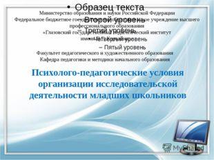 Министерство образования и науки Российской Федерации Федеральное бюджетное