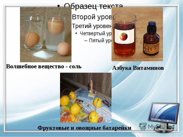 Волшебное вещество - соль Азбука Витаминов Фруктовые и овощные батарейки