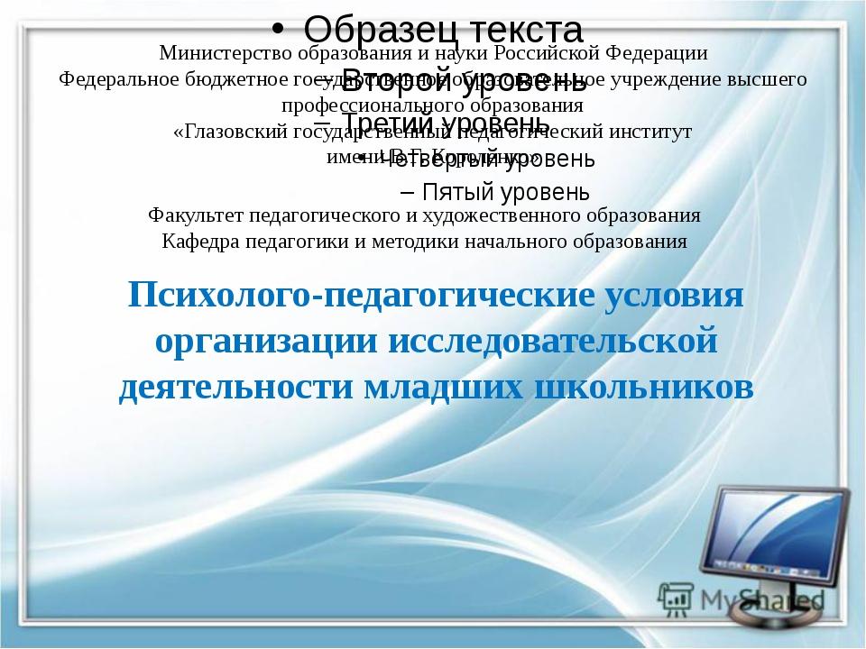 Министерство образования и науки Российской Федерации Федеральное бюджетное...