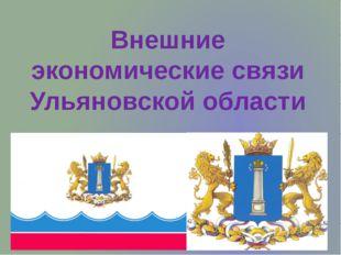 Внешние экономические связи Ульяновской области
