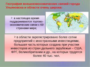 География внешнеэкономических связей города Ульяновска и области очень широка