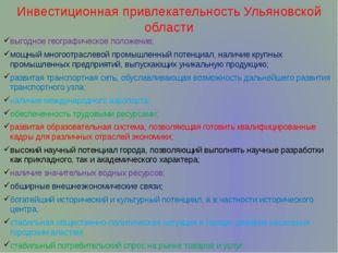 Инвестиционная привлекательность Ульяновской области выгодное географическое