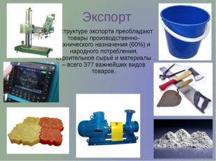 Экспорт В структуре экспорта преобладают товары производственно-технического