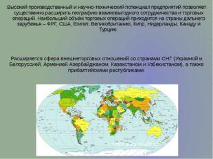Расширяется сфера внешнеторговых отношений со странами СНГ (Украиной и Белору