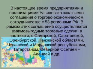В настоящее время предприятиями и организациями Ульяновска заключены соглашен