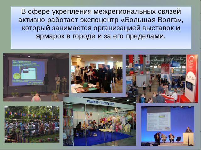 В сфере укрепления межрегиональных связей активно работает экспоцентр «Больша...