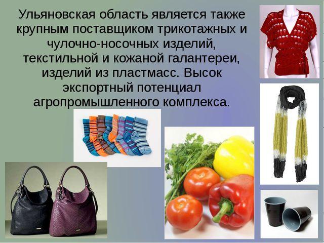 Ульяновская область является также крупным поставщиком трикотажных и чулочно-...