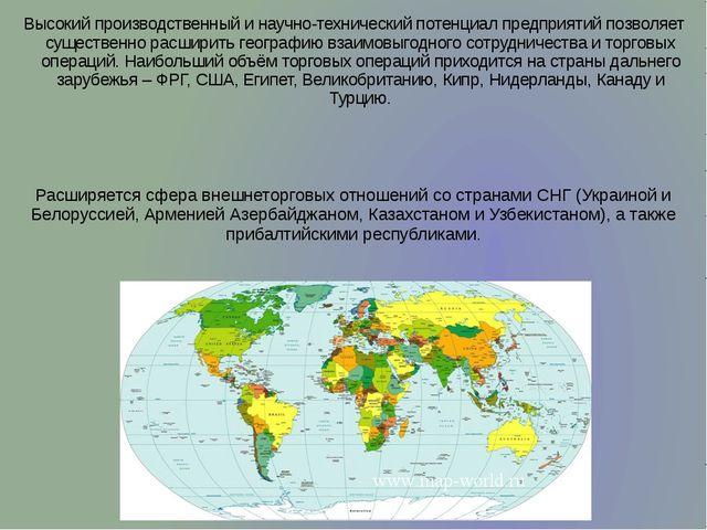 Расширяется сфера внешнеторговых отношений со странами СНГ (Украиной и Белору...