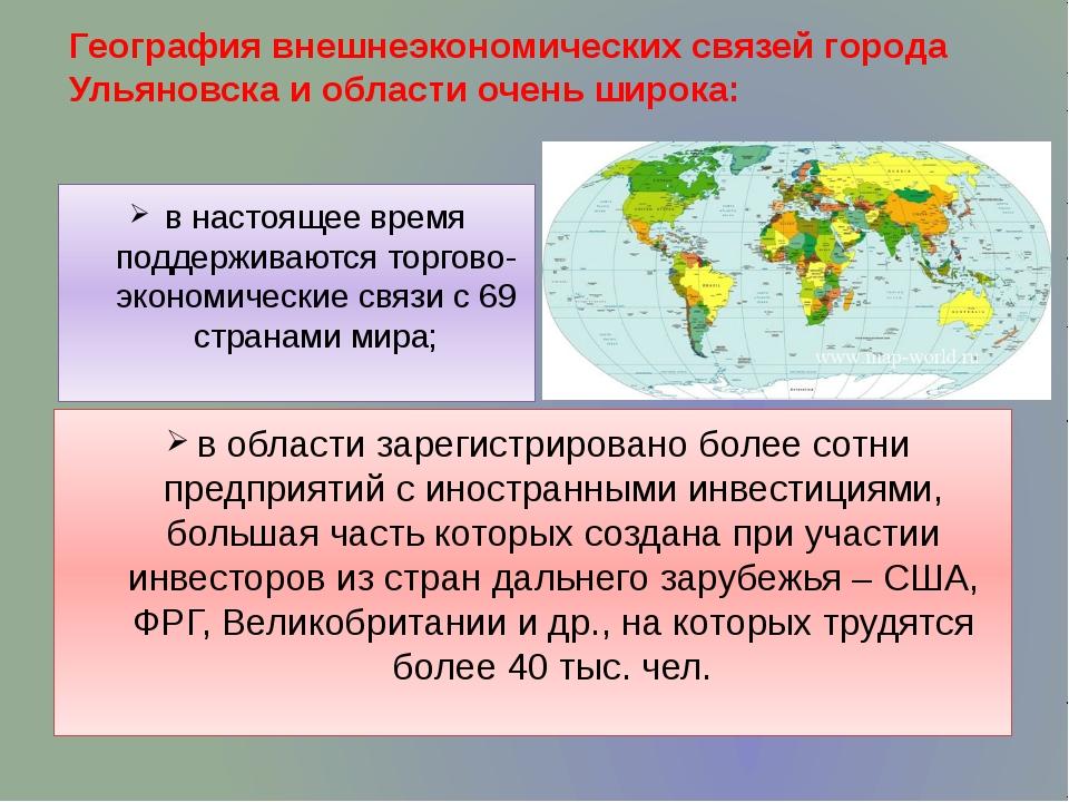География внешнеэкономических связей города Ульяновска и области очень широка...