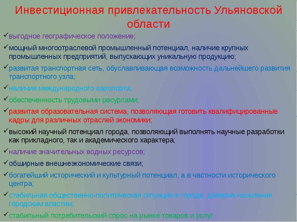 Инвестиционная привлекательность Ульяновской области выгодное географическое...