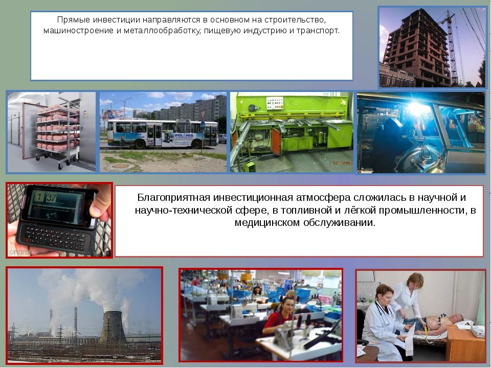 Прямые инвестиции направляются в основном на строительство, машиностроение и...