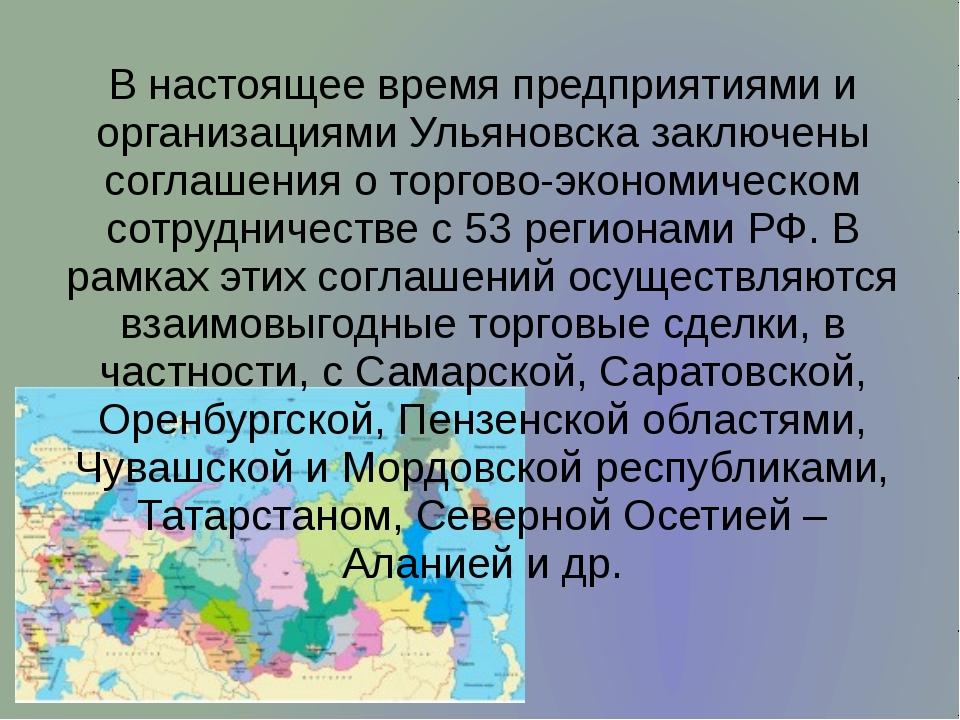 В настоящее время предприятиями и организациями Ульяновска заключены соглашен...