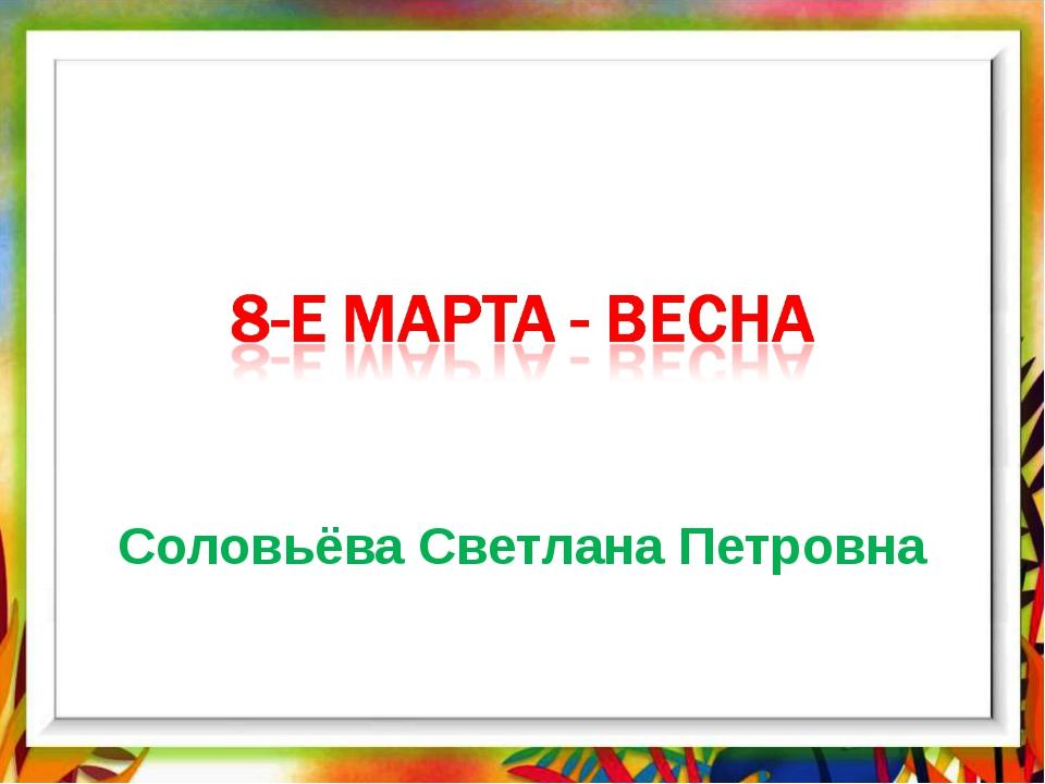 Соловьёва Светлана Петровна