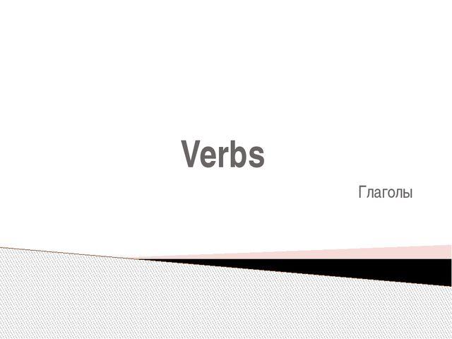 Verbs Глаголы