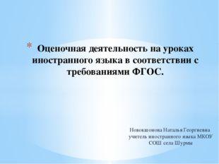 Новокшонова Наталья Георгиевна учитель иностранного языка МКОУ СОШ села Шурмы