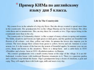 Пример КИМа по английскому языку для 5 класса. Life In The Countryside My cou