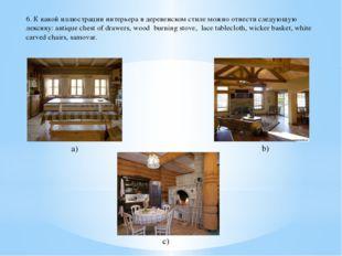 6. К какой иллюстрации интерьера в деревенском стиле можно отнести следующую