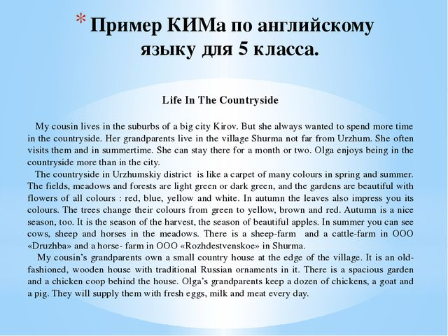 Пример КИМа по английскому языку для 5 класса. Life In The Countryside My cou...
