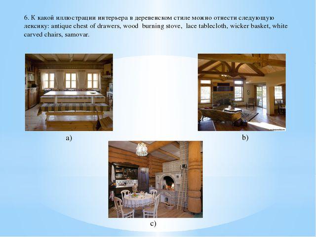 6. К какой иллюстрации интерьера в деревенском стиле можно отнести следующую...