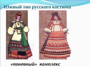 Южный тип русского костюма «поневный» комплекс