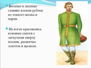 Богатые и знатные славяне носили рубахи из тонкого шелка и парчи. На ногах кр
