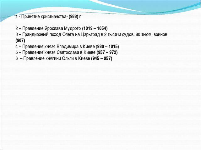 1 - Принятие христианства- (988) г 2 – Правление Ярослава Мудрого (1019 – 105...