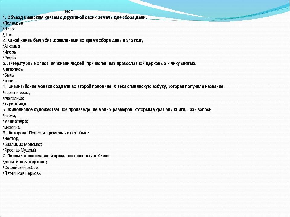Тест 1. Объезд киевским князем с дружиной своих земель для сбора дани. Полюд...