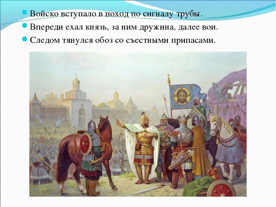 Войско вступало в поход по сигналу трубы. Впереди ехал князь, за ним дружина,...