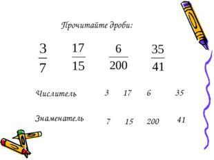 Прочитайте дроби: Числитель 3 7 17 15 6 200 35 41 Знаменатель