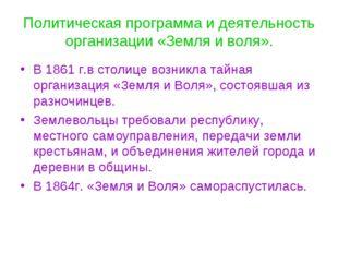 Политическая программа и деятельность организации «Земля и воля». В 1861 г.в