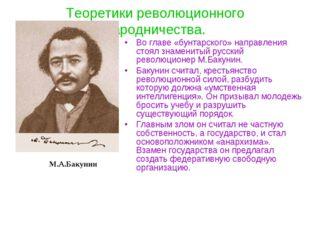 Теоретики революционного народничества. Во главе «бунтарского» направления ст