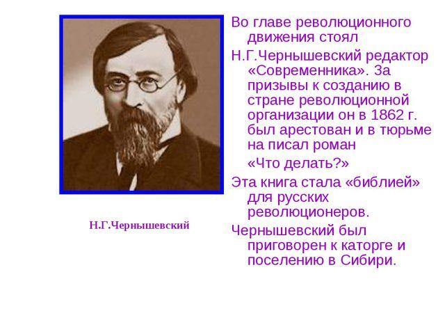 Во главе революционного движения стоял Н.Г.Чернышевский редактор «Современник...