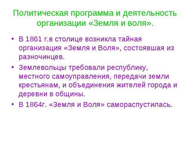 Политическая программа и деятельность организации «Земля и воля». В 1861 г.в...