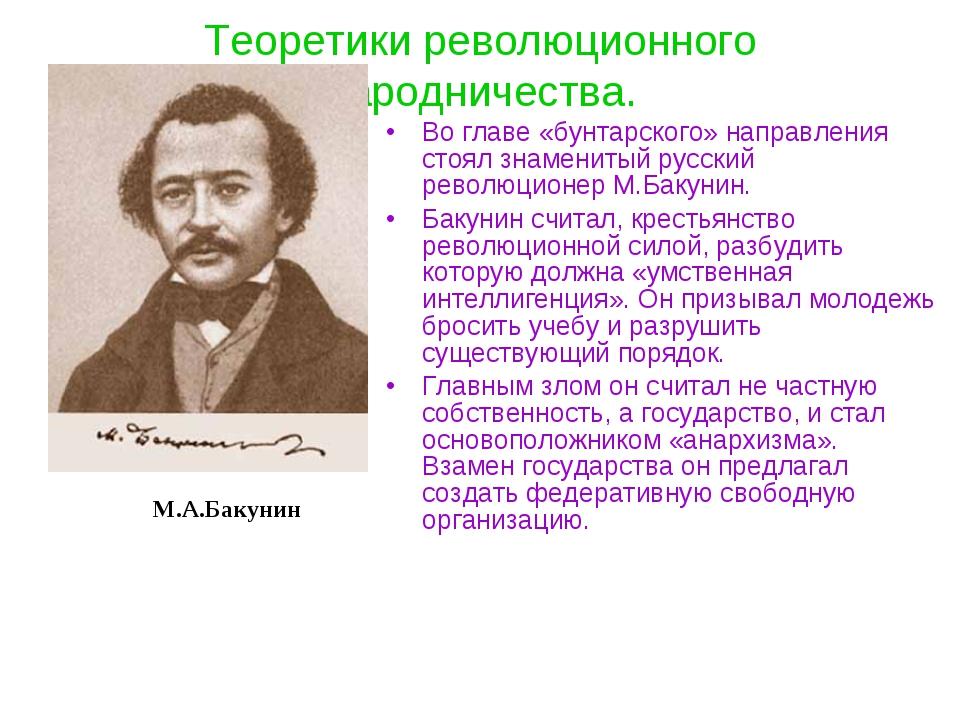 Теоретики революционного народничества. Во главе «бунтарского» направления ст...