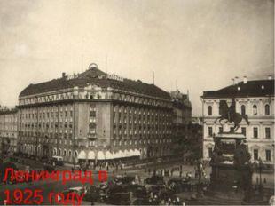 Ленинград в 1925 году