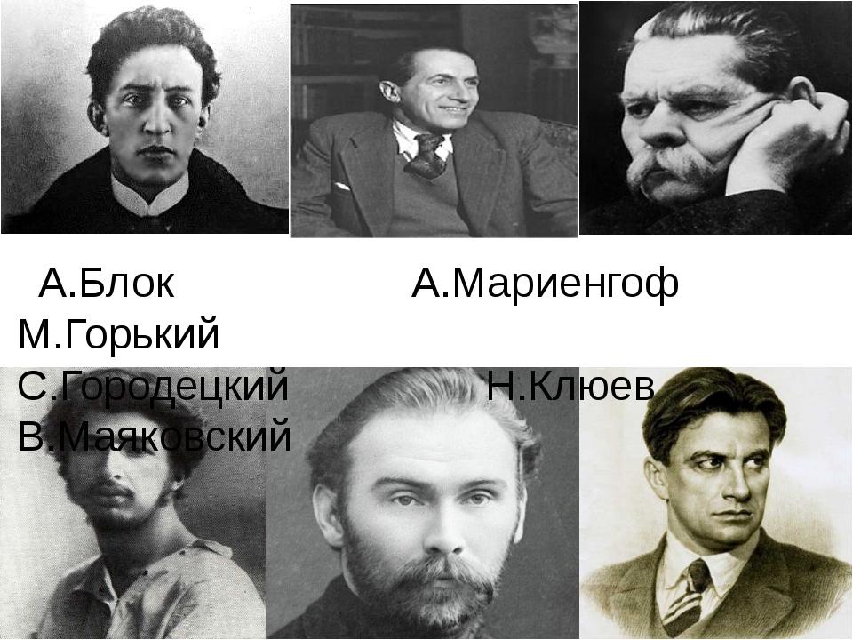 А.Блок А.Мариенгоф М.Горький С.Городецкий Н.Клюев В.Маяковский