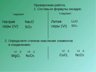 Проверочная работа. 1. Составьте формулы оксидов: Лития серы (VI) Натрия серы