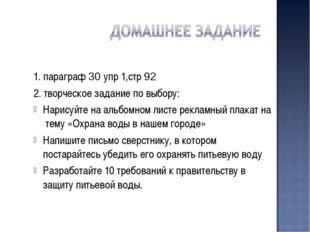 1. параграф 30 упр 1,стр 92 2. творческое задание по выбору: Нарисуйте на аль