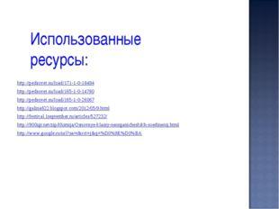 Использованные ресурсы: http://pedsovet.su/load/171-1-0-18494 http://pedsovet