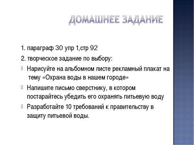 1. параграф 30 упр 1,стр 92 2. творческое задание по выбору: Нарисуйте на аль...