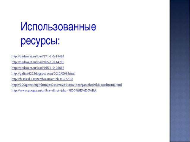 Использованные ресурсы: http://pedsovet.su/load/171-1-0-18494 http://pedsovet...