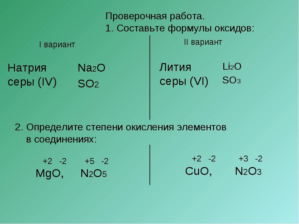 Проверочная работа. 1. Составьте формулы оксидов: Лития серы (VI) Натрия серы...