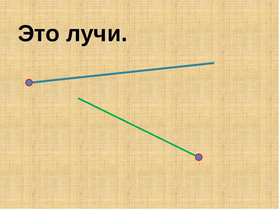 картинка геометрического луча скорую руку начинкой