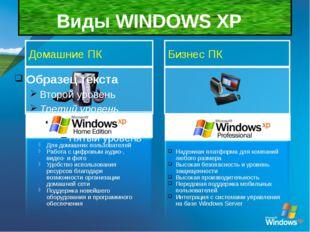 Виды WINDOWS XP Для домашних пользователей Работа с цифровым аудио-, видео-