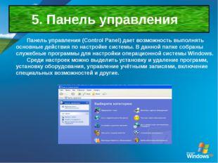 5. Панель управления Панель управления (Control Panel) дает возможность выпо